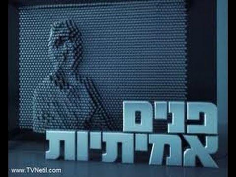 פנים אמיתיות - הרב עובדיה יוסף / עונה 1 פרק 1