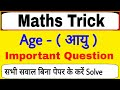 Age (आयु )questions trick/age question trick in hindi/maths short trick/age question short trick/age