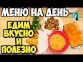 ПРАВИЛЬНОЕ ПИТАНИЕ: Вкусное меню и простые рецепты ♥ Диетическое меню #1 ♥ Анастасия Латышева