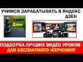 Фрагмент с начала видео Подборка лучших бесплатных видео уроков по заработку на Яндекс Дзен