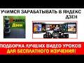 Фрагмент с середины видео Подборка лучших бесплатных видео уроков по заработку на Яндекс Дзен