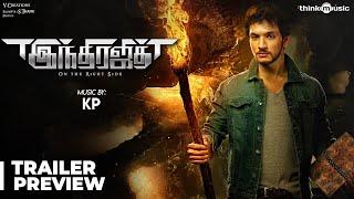 Indrajith Trailer Preview | Gautham Karthik, Ashrita Shetty, Sonarika | Kalaaprabhu | KP