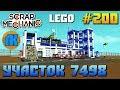 ПОЛИЦЕЙСКИЙ УЧАСТОК LEGO LAND 7498 \ МУЛЬТИК в Scrap Mechanic !!!