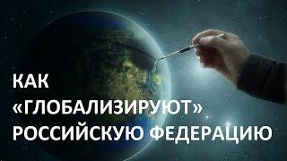 Как «глобализируют» Российскую Федерацию. Игорь Солонько
