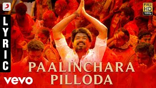 Adirindhi - Paalinchara Pilloda Telugu Lyric Video