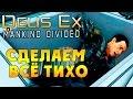 Deus Ex Mankind Divided (Бог Из Разделенное человечество) - ч. 38 - Сделаем всё тихо