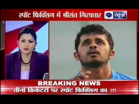 IPL 2013 Spot Fixing : Sreesanth Match Fixing Scandal !!!