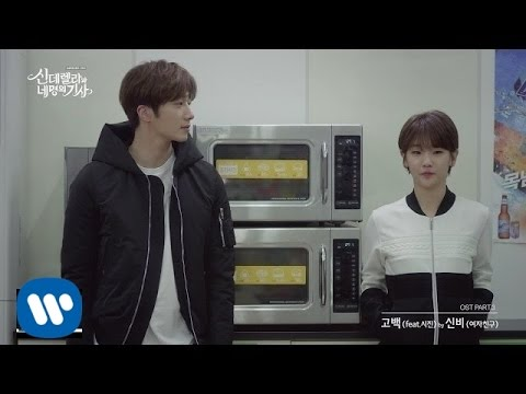Confession (Feat. Sijin) [OST. Cinderella and Four Knights]