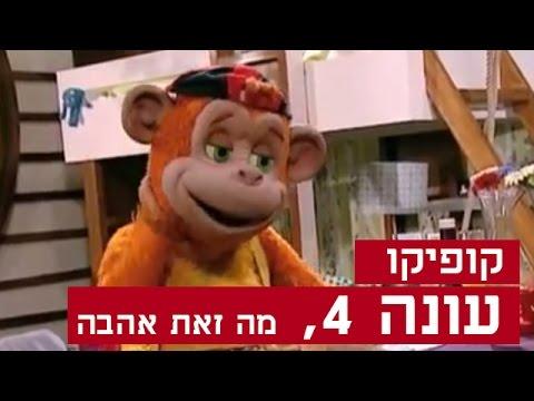 קופיקו עונה 4, פרק  21 - מה זאת אהבה