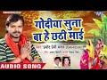 2018 का Pramod Premi Yadav का सबसे हिट छठ गीत - Godiya Suna Ba He Chhathi Mai - Bhojpuri Chhath Geet