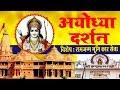 Ayodhya Darshan || Documentary || Shri Ram Janma Bhumi || Kar Sewa || Rajesh Prince#Ambey Bhakti