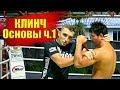 Клинч в Тайском Боксе - базовые знания ч.1 / Clinch in Thai boxing #1