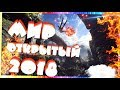 5 ЛУЧШИХ ИГР С ОТКРЫТЫМ МИРОМ 2018 [PC,PS4,XBOX]