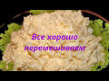 Фрагмент с конца видео Салат с курицей, кукурузой и ананасами  видео