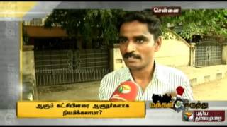 Public Opinion Show 28-08-2014 Online Public Opinion Puthiya Thalaimurai tv  Show August-28