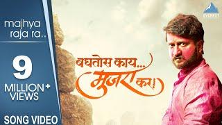 Majhya Raja Ra Song - Baghtos Kay Mujra Kar  Adarsh Shinde  Marathi Songs  Shivaji Maharaj Songs
