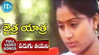 Jaitra Yatra Movie - Parugu Theeyani Video Song