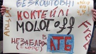 В Житомире люди пикетировали строительство магазина АТБ