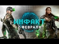 Инфакт от 02.02.2017 [игровые новости] — Splinter Cell, TES Online Morrowind, Need For Speed…