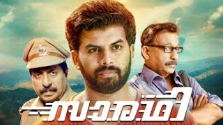 SAARADHI Movie Theatrical Trailer