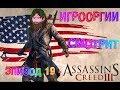 NightWayfarer(Игрооргии)СМОТРИТ:Эпизод 19 - Assassin's Creed III D3 Media
