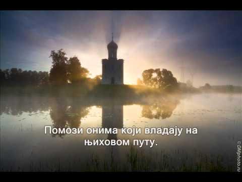 Молитва - руска песма, превод на српски - UCrtQe1ibiG3iltZxSxGKO6w