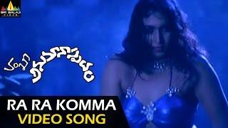 Ra Ra Ra Komma Video Song  - Anumanaspadam