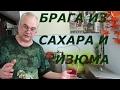 Как сделать брагу из сахар с изюмом / Рецепты самогона, браги / Самогон Саныч