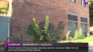 Житомир готовится к граффити-фестивалю