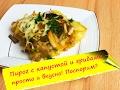 Открытый пирог с капустой и грибами - быстро и вкусно!