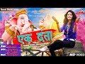 Rajal Barot - Ek Danta (VIDEO SONG) | Ganpati Song | Raghav Digital