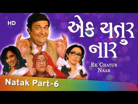 Ek Chatur Naar - Superhit Comedy Gujarati Natak - Ketki Dave - Rasik Dave - Part 6 Of 12