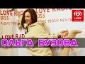 Ольга Бузова в гостях у Красавцев Love Radio 10.02.2017