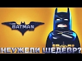 """Одна из лучших экранизаций Бэтмена? (Обзор мультфильма """"Лего Фильм: Бэтмен"""")"""