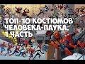 [ТОП 10] Костюмов Человека-Паука. 1 часть/ Spider-man