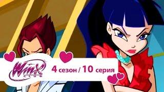 Bинкс 4 сезон 10 серия
