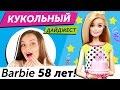 Кукольный Дайджест #32: День Рождения Барби в Москве / Новинки Ever After High, Красавица и Чудовище