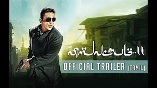 Vishwaroopam 2 (Tamil) - Official Trailer   Kamal Haasan   Ghibran