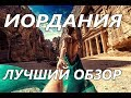 Иордания за 7 минут: достопримечательности, цены, маршрут, Акаба, Петра, пустыня Вади-Рам