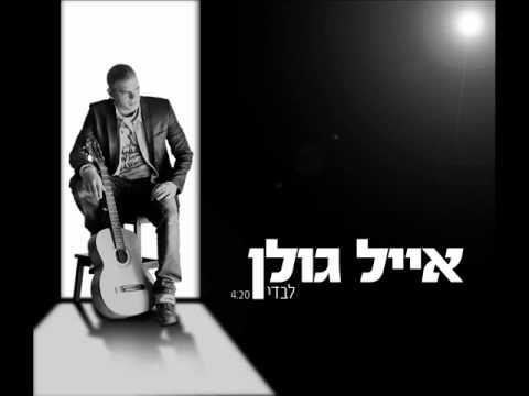 אייל גולן לבדי Eyal Golan