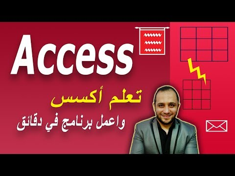 4 Access in arabic اكسس بالعربي create table in design view انشاء جدول بالتصميم