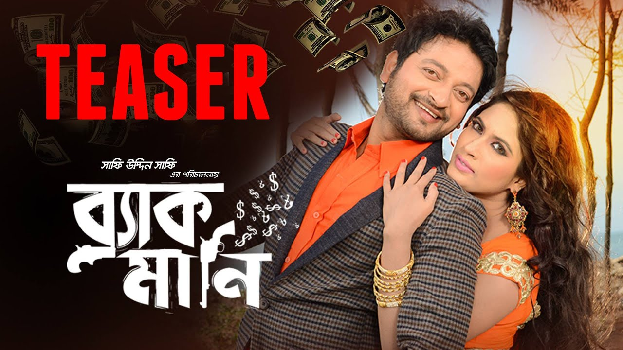 Black Money (2015) | Bengali Movie Teaser | Symon | Moushumi Hamid | Keya