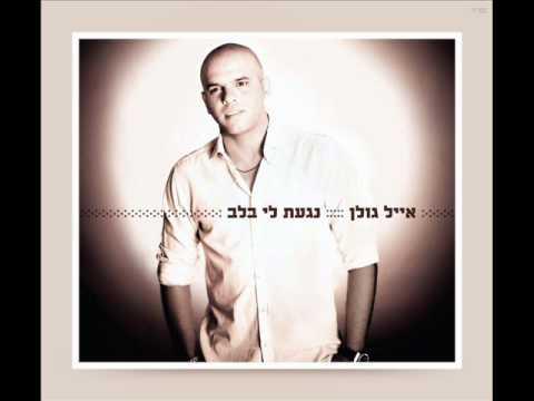 אייל גולן שובי ילדונת Eyal Golan
