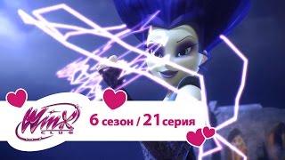 Bинкс 6 сезон 21 серия