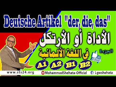 22. Der Artikel  (1) الارتكل في اللغة الالمانية