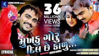 Mukhadu Goru - Lyrical  Jignesh Kaviraj  Video Song  New Gujarati Song 2018