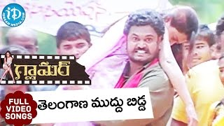 Telangana Mudhu Bidda Video Song - Glamour
