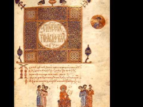 Byzantine chant - ??????sate t?? ??????