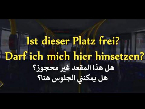 أهم 25 سؤال قصير  بكل أدب Darf ich dich was fragen?