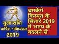 Tula Rashifal 2019|चमकेंगे किस्मत के सितारे 2019 में |Libra Horoscope In Hindi